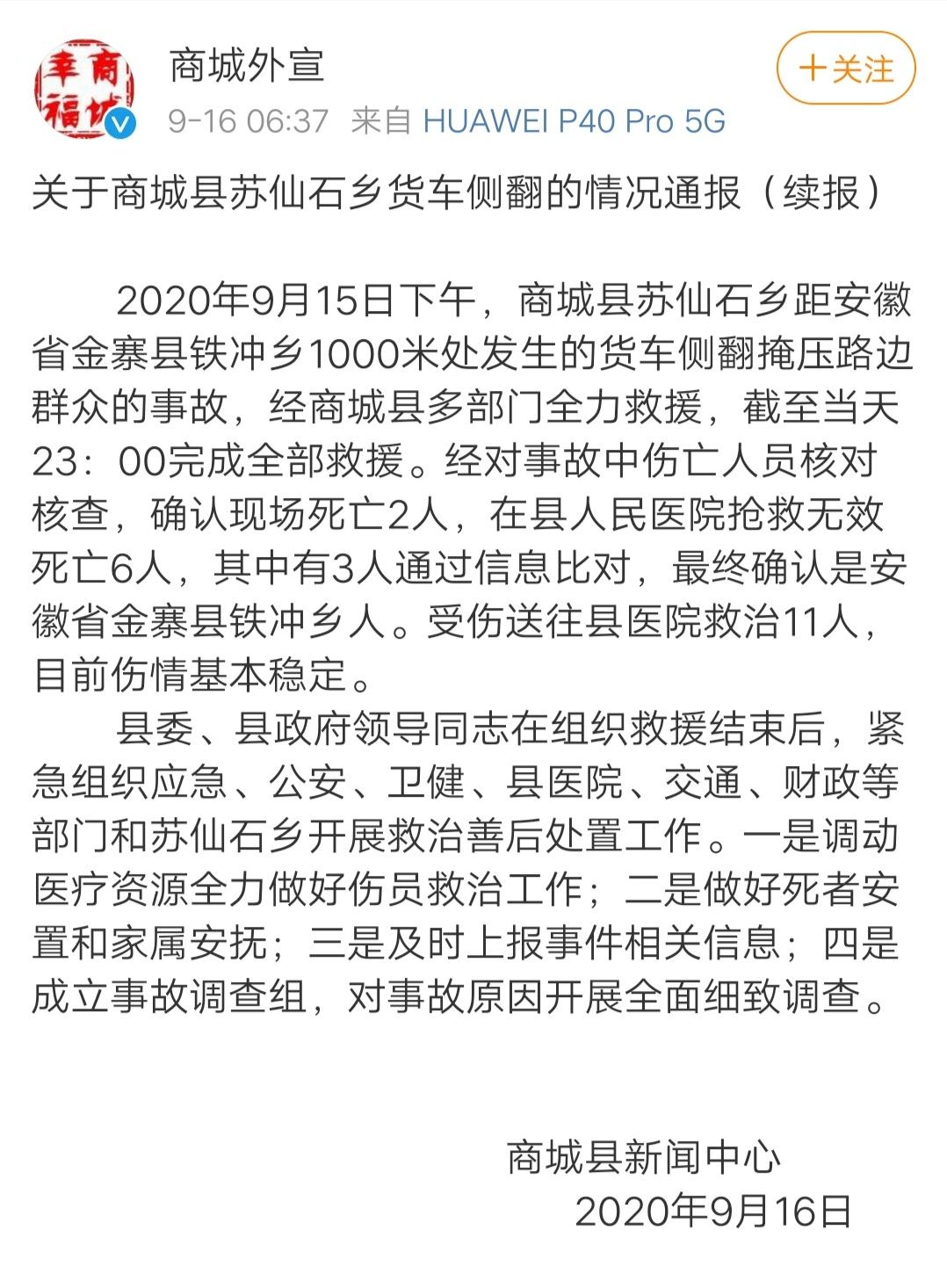 【后续】河南商城货车侧翻致8死11伤 伤员目前情况怎么样?