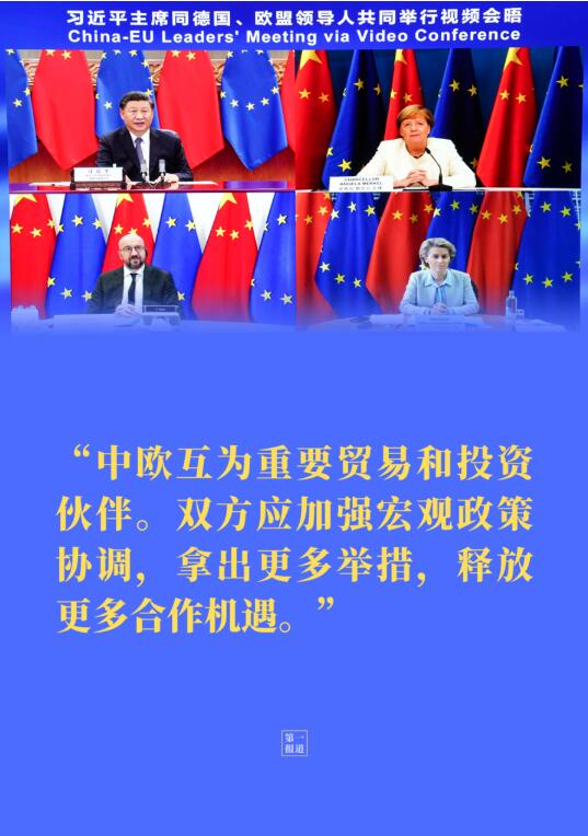 第一报道 推动中欧关系迈向更高水平,习主席这样指方向、划重点