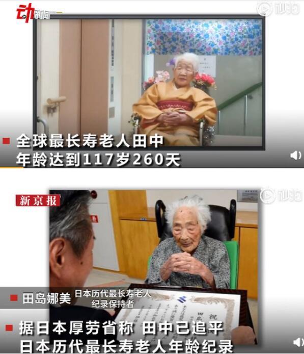 【揭秘】全球最长寿老人年龄达117岁260天 长寿秘诀来啦