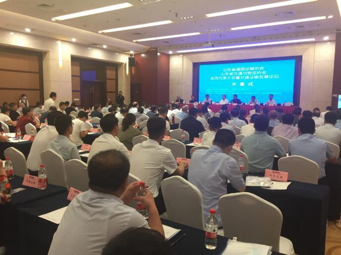 山东省交通与物流协会、山东省道路运输协会代表大会顺利举办