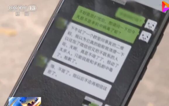 【曝光】央视曝光微信清粉骗局 谨慎点击不明来源的链接和二维码!