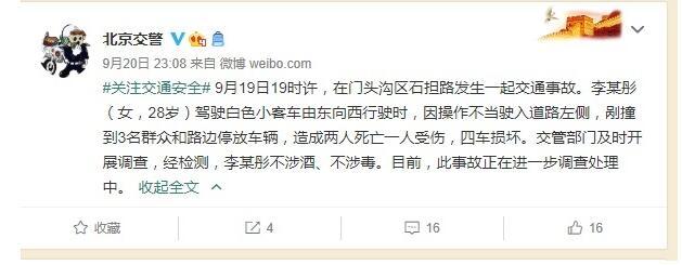 【最新】北京一女子驾车剐撞路人致2死1伤 司机不涉酒、不涉毒