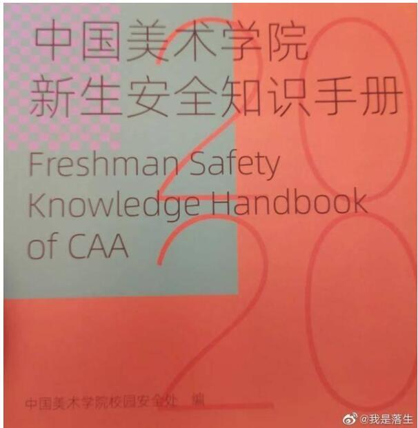 【后续来了】中国美术学院回应新生手册争议 具体说了什么?