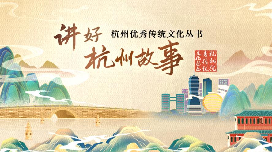 杭州优秀传统文化丛书今天首发!