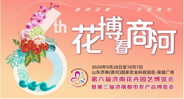 花博会农博会28日在商河开幕!来温泉花都赴一场花博农博饕餮盛宴吧