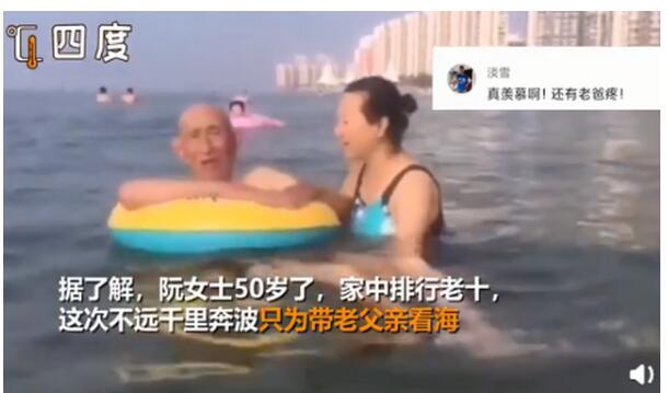 【泪目】50岁女儿带96岁老爸千里看海 网友:浓浓的亲情
