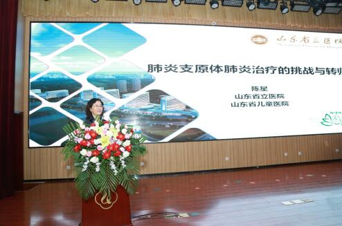 山东省研究型医院协会儿科学中西医结合分会成立大会暨第一届学术会议成功举行