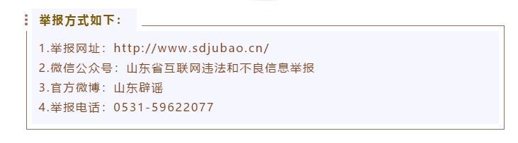 2020年9月山东省受理互联网违法和不良信息举报8654件