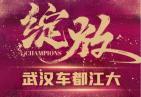 【最新】武汉女足夺冠 4比0击败江苏女足斩获女足超级联赛冠军