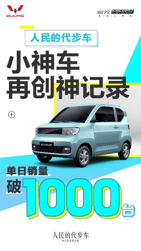 """9月产销量第一,新能源""""人气王""""宏光MINIEV带动供应商股价大涨"""