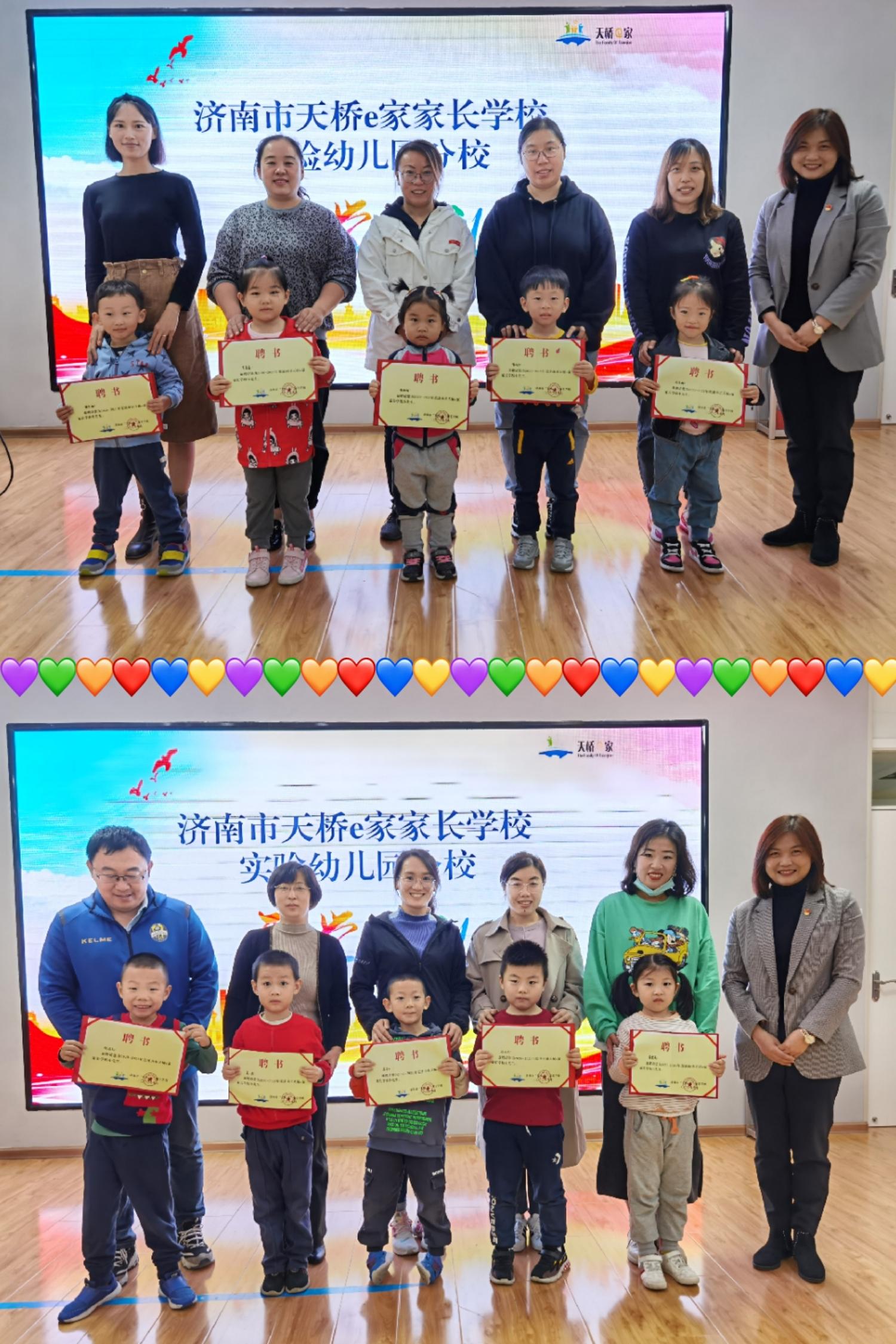 同心缔造幸福家园——天桥区实验幼儿园举行天桥e家家长学校分校开学典礼