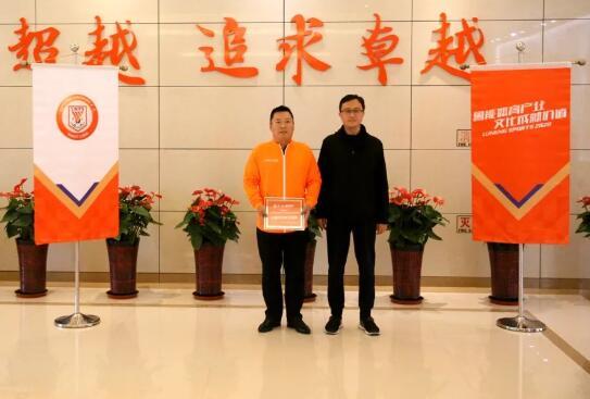 2020年山东省业余足球联赛赞助商揭晓 刘金东继续担任形象大使