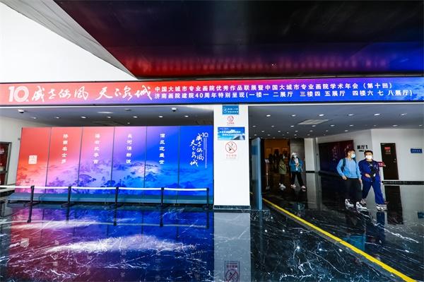 盛世儒风·天下泉城——中国大城市专业画院优秀作品联展暨中国大城市专业画院学术年会(第十回)在美高梅集团|济南举办