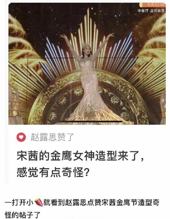 金鹰女神宋茜出场方式引热议 赵露思给宋茜道歉 赵露思为什么给宋茜道歉?