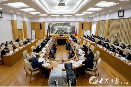 山东省委常委会召开会议