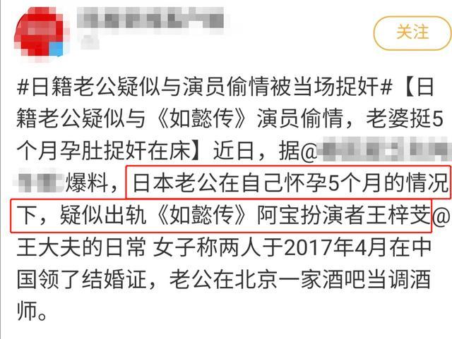是真的吗?女子自曝日籍老公出轨演员王梓芠 发文:是你们逼死了我和孩子