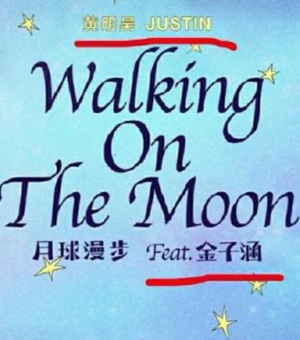 【粉丝赢了】黄明昊专辑删除与金子涵合作曲 为什么删除与金子涵合作曲?