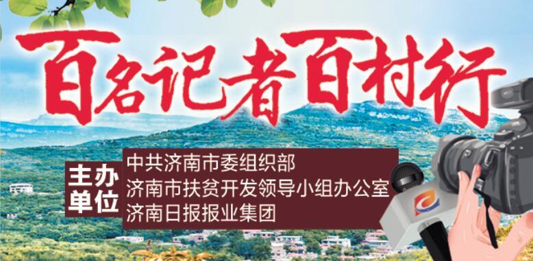 【百名记者百村行】商河县孟东村发展多产业,持续稳定让村民受益