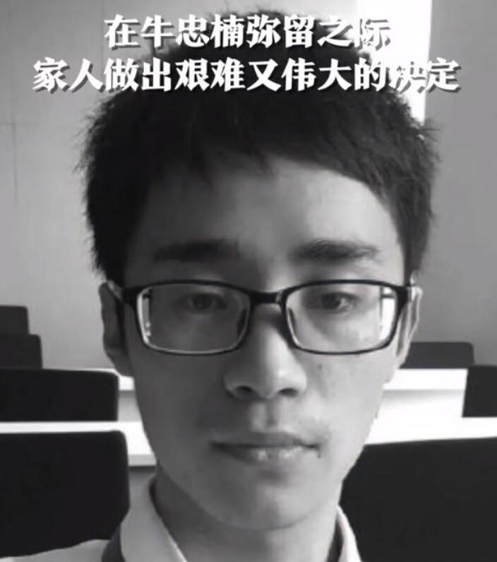 怒放的生命!24岁研究生去世捐献器官救5人