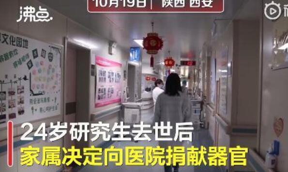 一路走好!24岁研究生去世捐献器官救5人