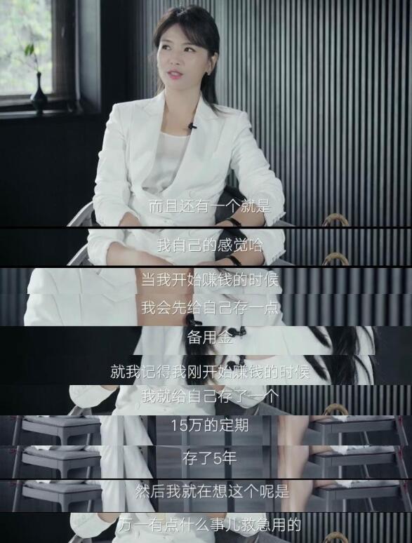 【明星理财小课堂】刘涛刚出道存15万定期备用金 你存了多少?