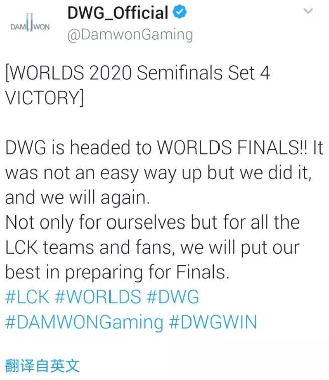 【最新】DWG击败G2晋级总决赛 LCK赛区时隔三年再次杀入决赛