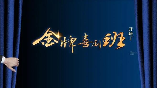 《金牌喜剧班》首位导师官宣 陈佩斯再登央视传授喜剧精神