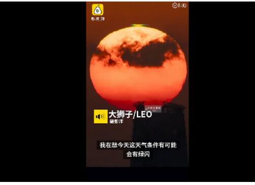 福建平潭现罕见太阳绿闪 这是什么原因造成的呢?