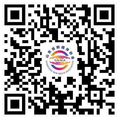 汇集全省最强阵容!山东省新媒体协会6日成立 首发山东省新媒体影响力排行榜