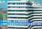 【最新消息】江西警方调查中学生不雅视频事件,具体发生了什么?