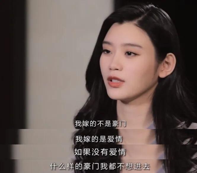 奚梦瑶回应嫁豪门:我嫁的是爱情 20分钟采访她都说了什么?