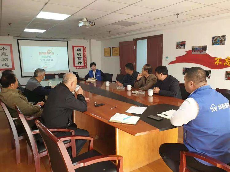 全福街道:名辉豪庭物业管理服务中心召开11月份业主恳谈会