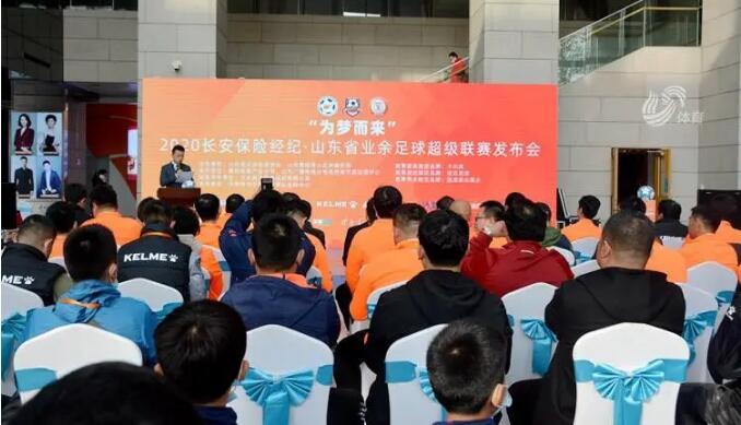 刘金东担任形象大使!山东省业余足球超级联赛即将来袭
