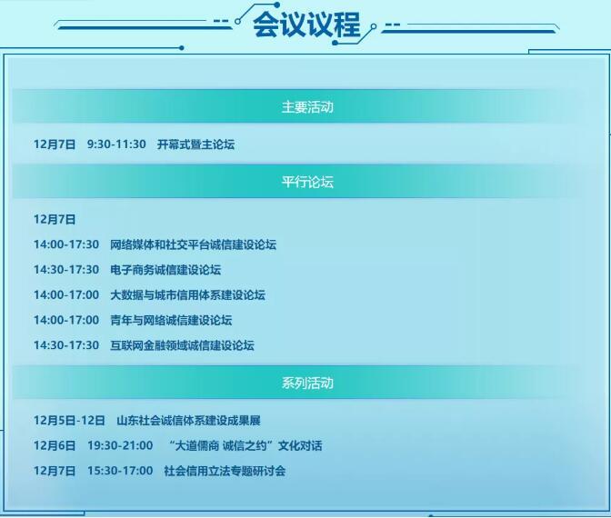 关于2020中国网络诚信大会,你想知道的都在这里