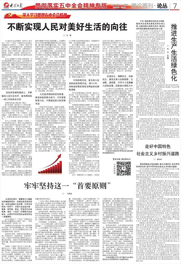 走好中国特色社会主义乡村振兴道路