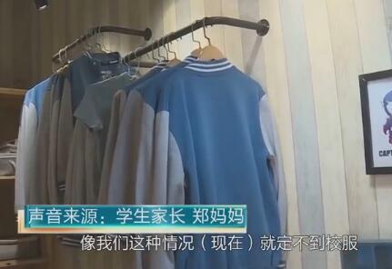 【围观】杭州家长们建了个校服共享群,具体啥情况?