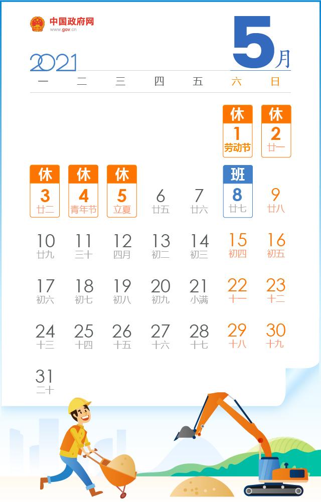 2个黄金周,5个小长假,2021年放假安排来了!