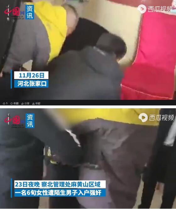 抓捕现场!31岁男子入户强奸60岁妇女 被害人长期卧病在床