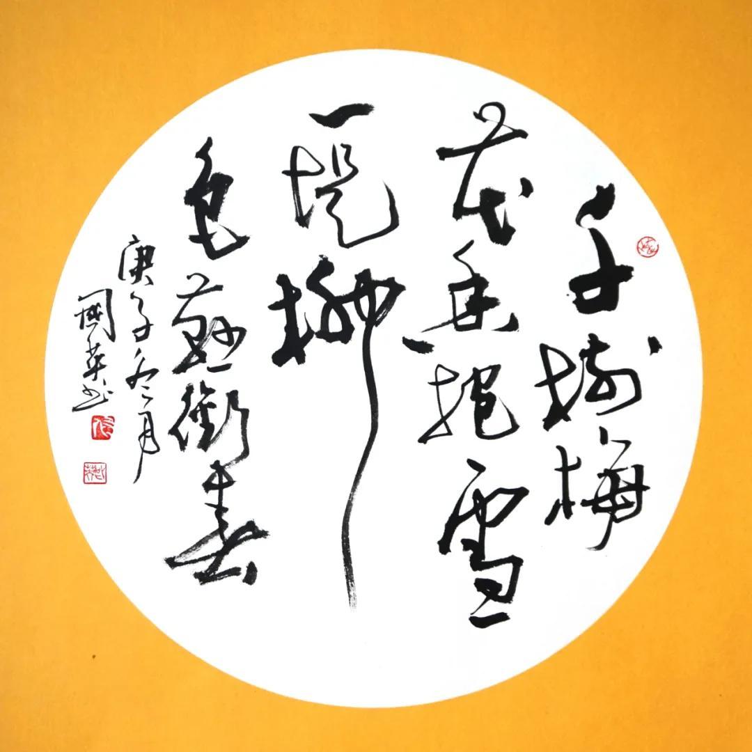 张国英|牛年鸿禧 --中国当代书画名家新年邀请展