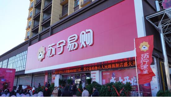 """苏宁第三个十年收尾  吴晓波:""""中国式转型""""的全新范式"""