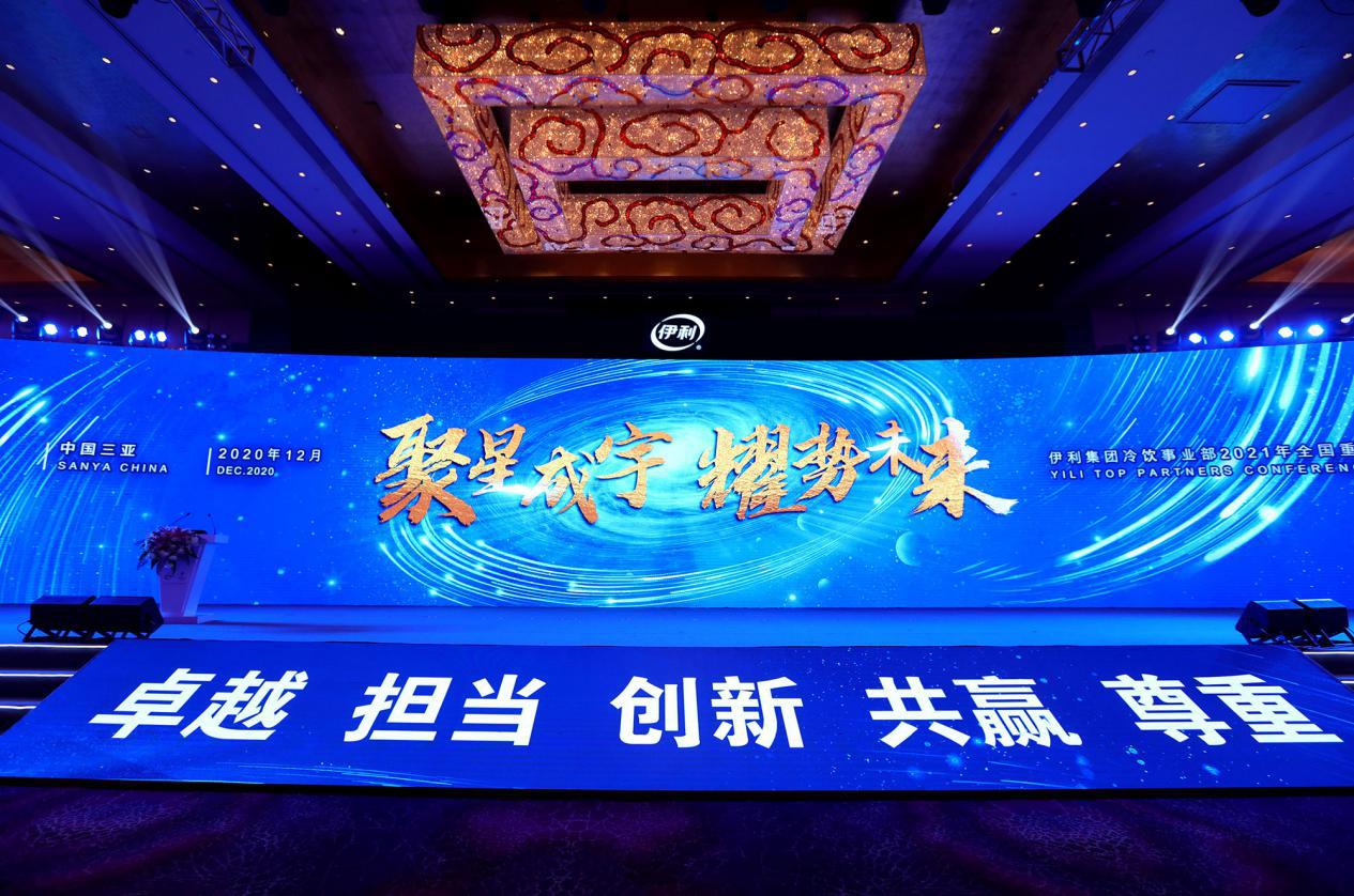 """伊利2021:擘画新蓝图,开启""""后千亿时代"""""""