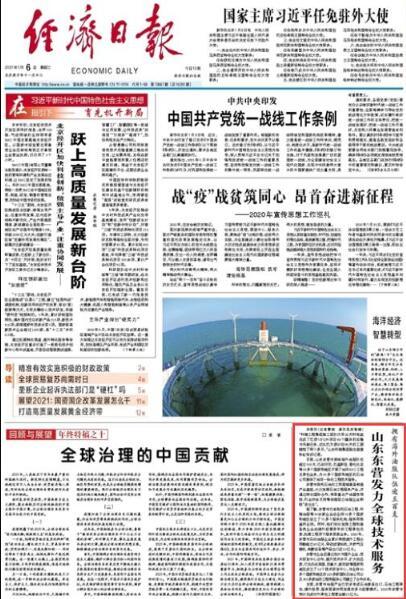 经济日报头版聚焦东营:逾500支海外油服队伍发力全球技术服务