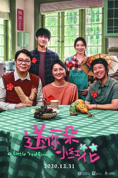 2021年元旦贺岁档 中国电影迎来新年开门红
