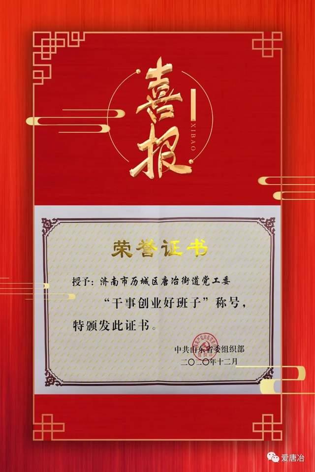 """喜报!历城区唐冶街道党工委荣获山东省""""干事创业好班子""""荣誉称号"""