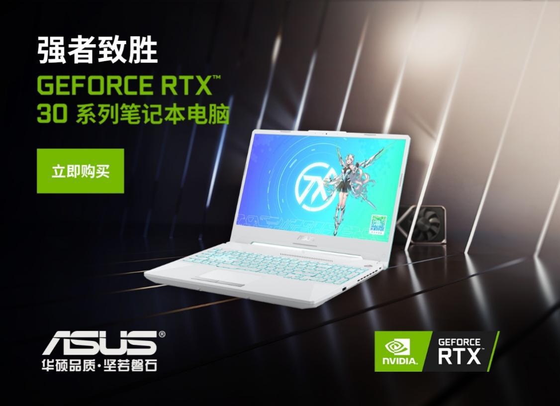 240Hz刷新率+RTX3070 华硕天选2游戏本强势开售