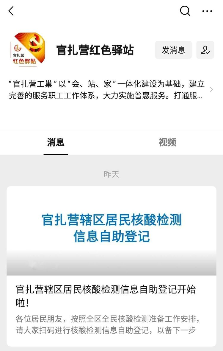 官扎营街道世茂天城社区开展核酸检测信息线上预登记