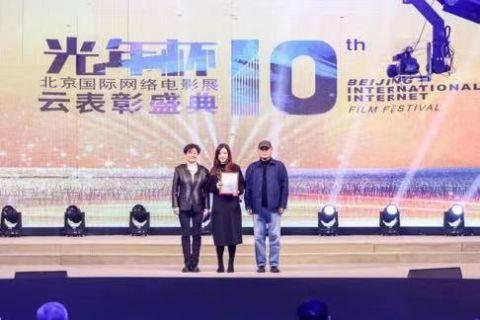 第十届北京国际网络电影展《小草坝》获最佳作曲奖