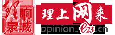【理响泉城· 理上网来】让健康和安全成为春节温暖底色