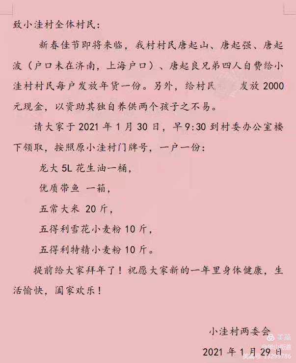 华山街道卧牛社区小洼村优秀企业家为村民发放春节礼品