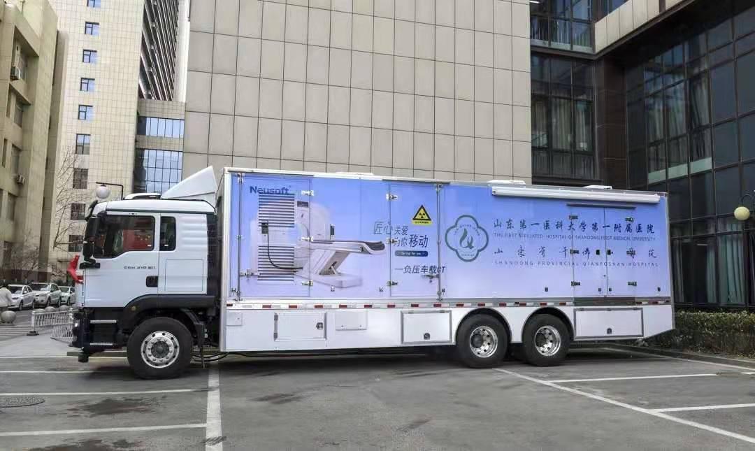 济南首台重卡车载CT在山一大一附院投入使用 助力打赢疫情防控阻击战